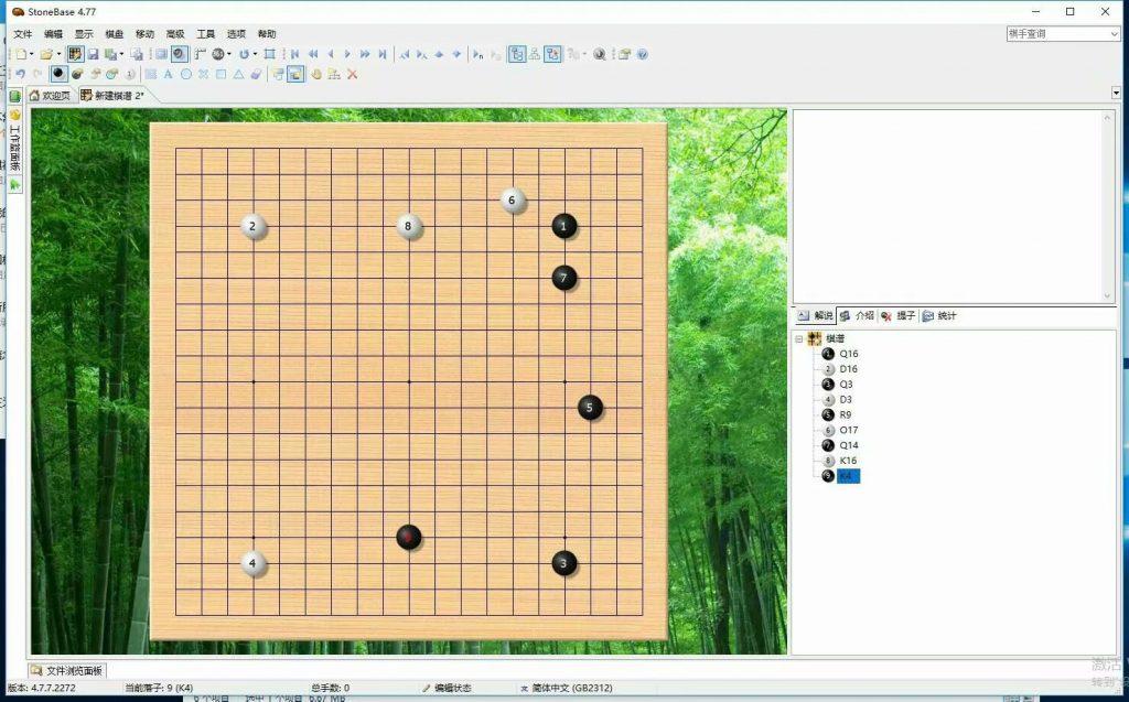 怎样制作围棋打谱软件弈典的皮肤?
