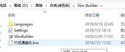 打开弈典目录下的skin builder工具,一用就会了。