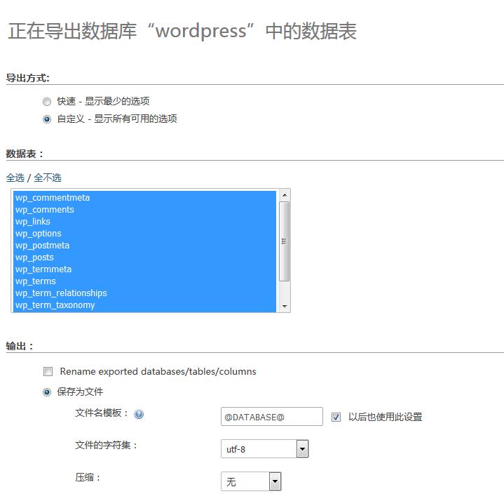 阿里云wordpress数据库的备份和恢复