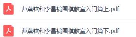 曹薰铉和李昌镐围棋教室入门篇上下
