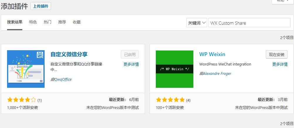 wordpress的微信分享插件