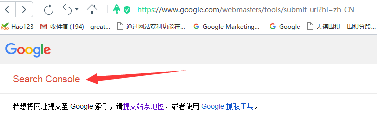 向google提交网址和站点地图sitemap