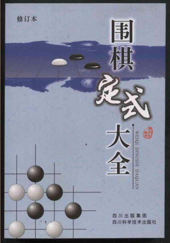 新编围棋定式大全修订版