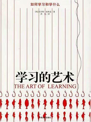 学习的艺术
