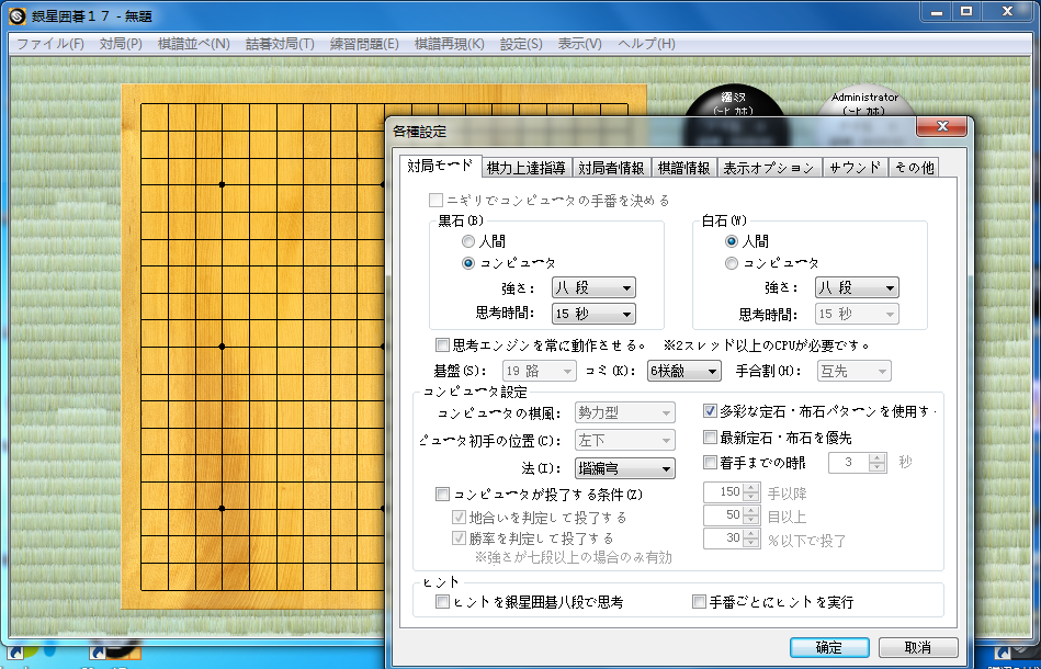 最强深度学习DeepMind银星围棋17破解版GIgo17下载及安装方法