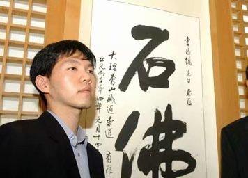 李昌镐写给女儿的诗