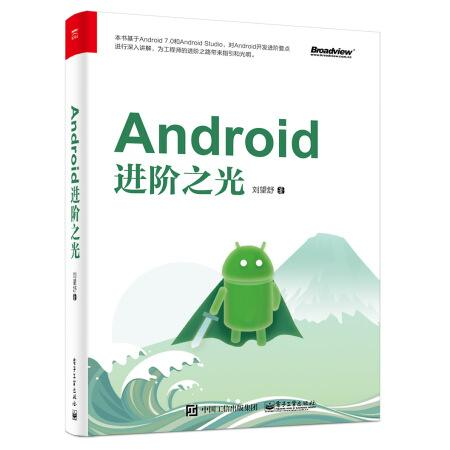 【Android进阶之光】目录