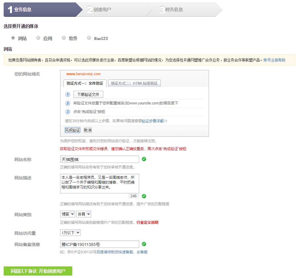 申请百度联盟【获取验证文件失败或文件错误】