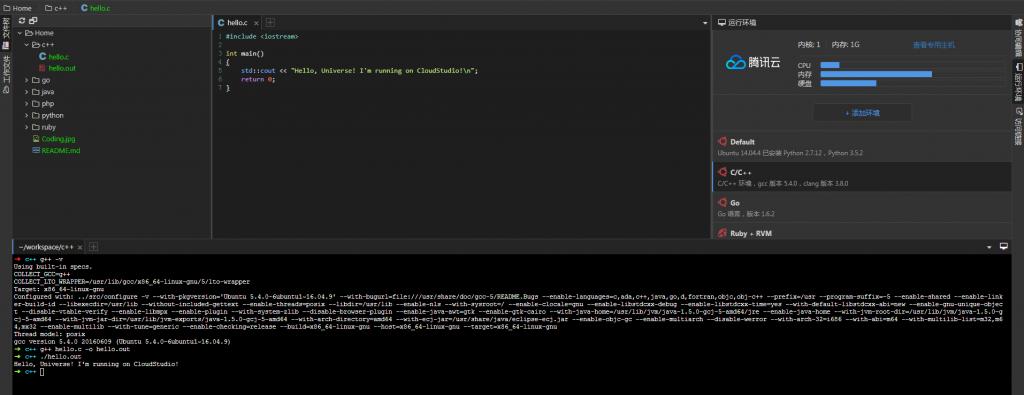 C++【概述】【环境配置】及入门hello world