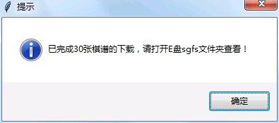 腾讯野狐围棋棋谱下载器