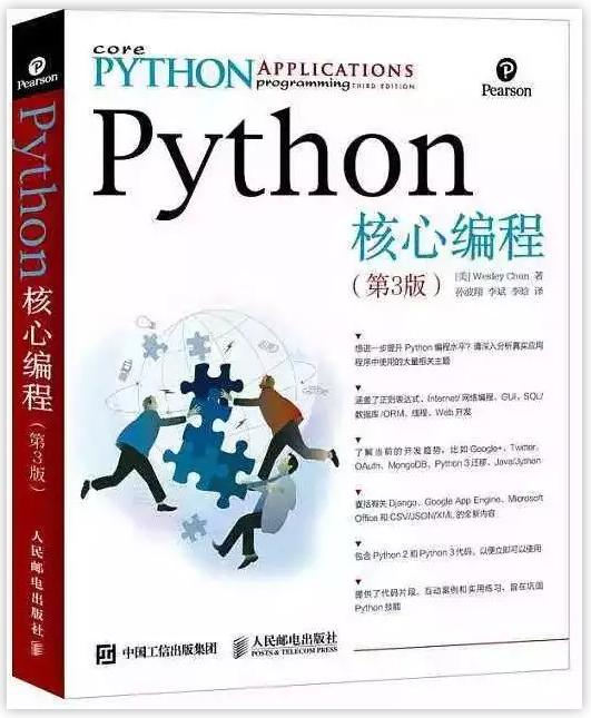python核心编程pdf电子书