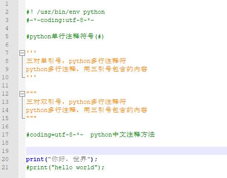 python注释详解【单行】【多行】