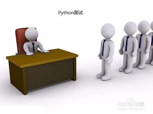 python面试题