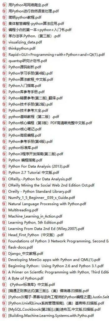 Python精品pdf电子书籍下载