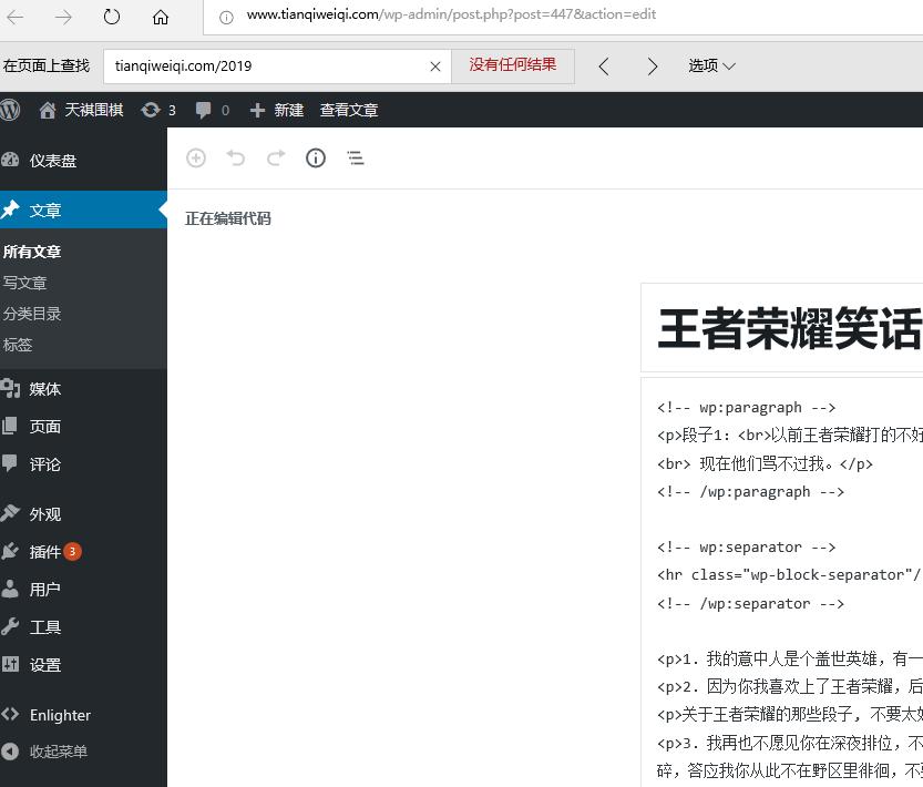 wordpress固定链接设置修改常见问题