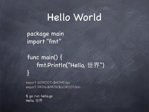 Go语言Hello World