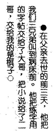 吴清源《中的精神》段祺瑞