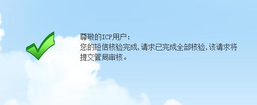 工信部备案系统【短信核验】网址
