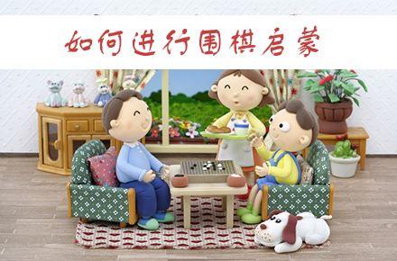 吴清源《中的精神》围棋启蒙