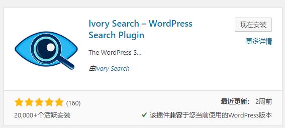 把wordpress搜索框添加到菜单