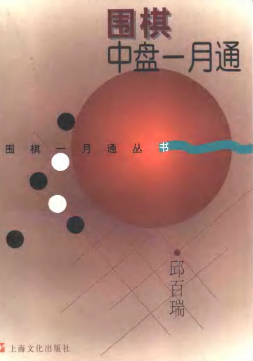 围棋中盘一月通pdf电子书下载