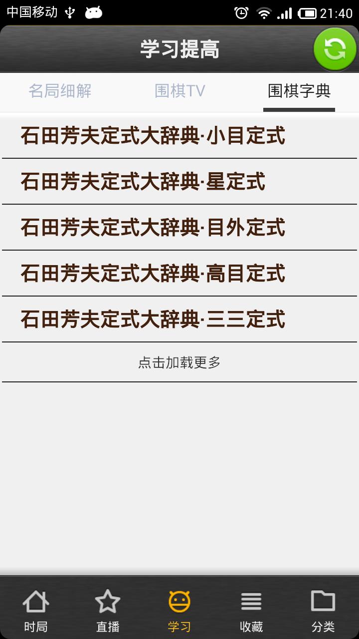 开源Android围棋java源码