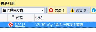 "cl: 命令行 error D8016 :""/ZI""和""/Gy-""命令行选项不兼容"