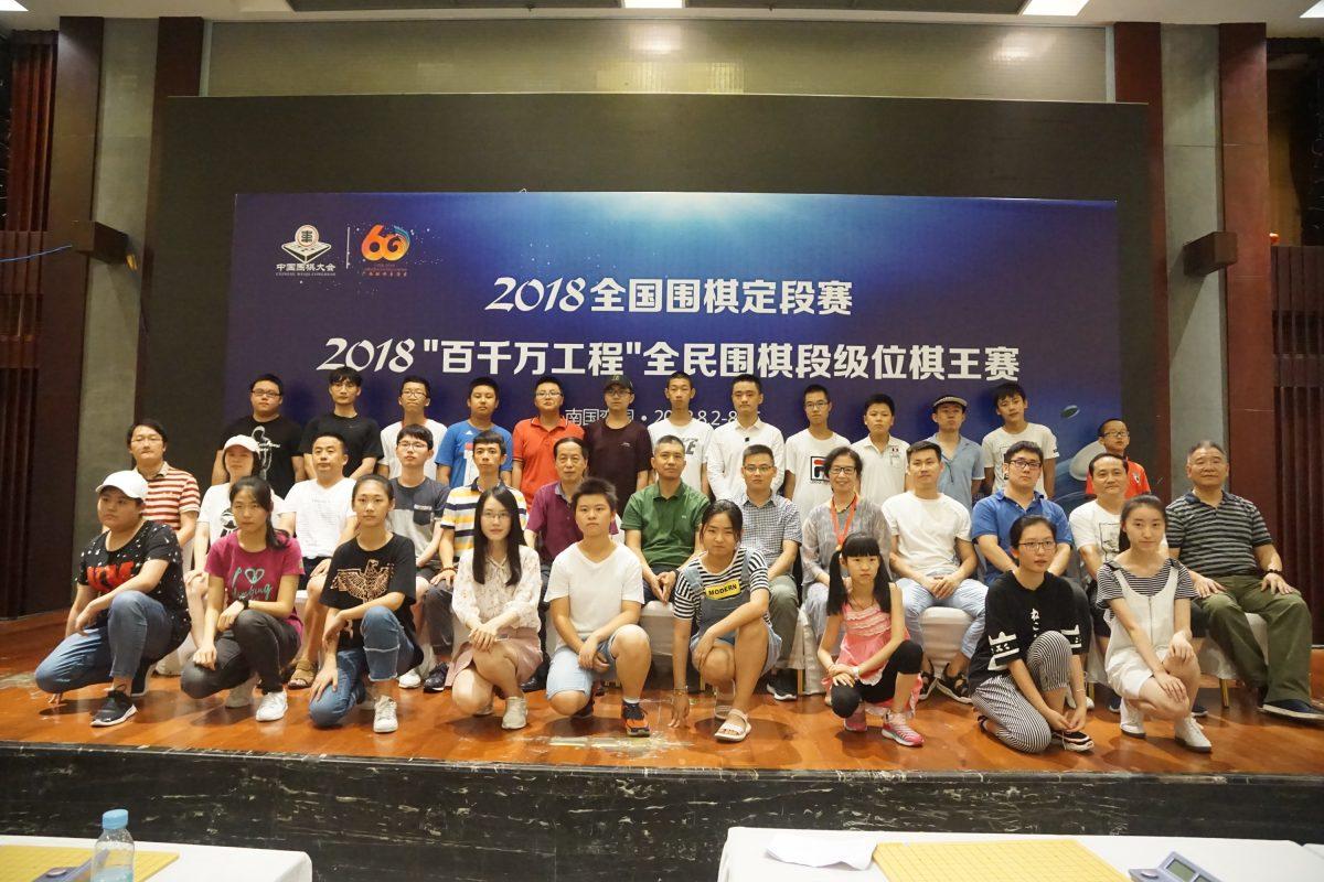 2019围棋全国定段赛在日照举行