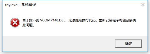 系统错误:找不到VCOMP140.DLL