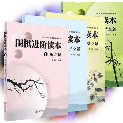 围棋进阶读本:梅·兰·竹·菊之篇pdf及答案