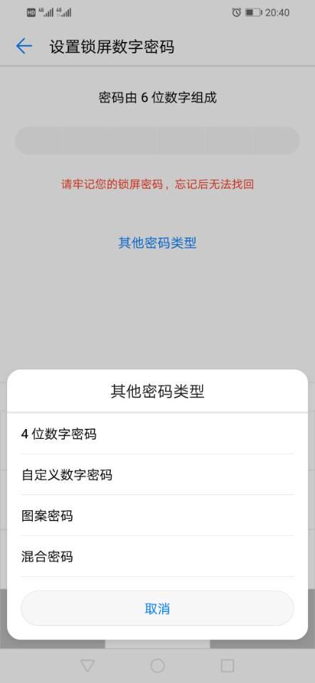 华为手机设置锁屏【手势】【数字】【图案】密码