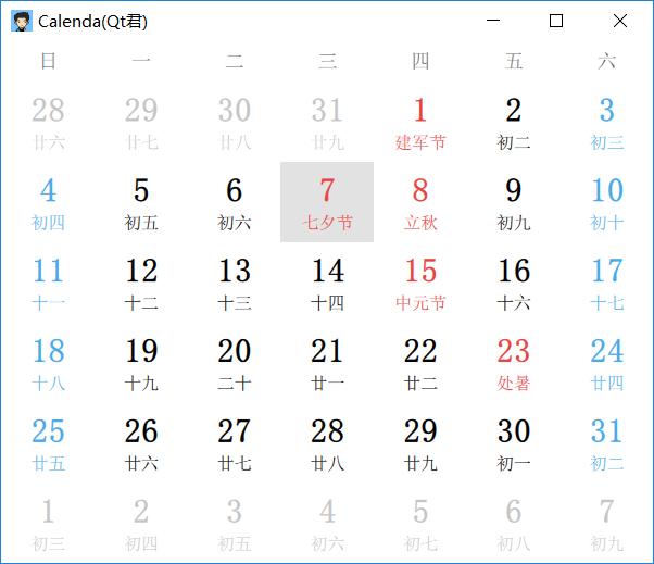 兼容Qt4/Qt5版本Qml控件Calendar