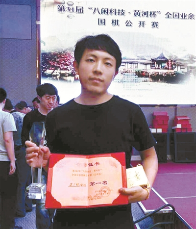 洛阳又出一位围棋职业棋手:苏广悦