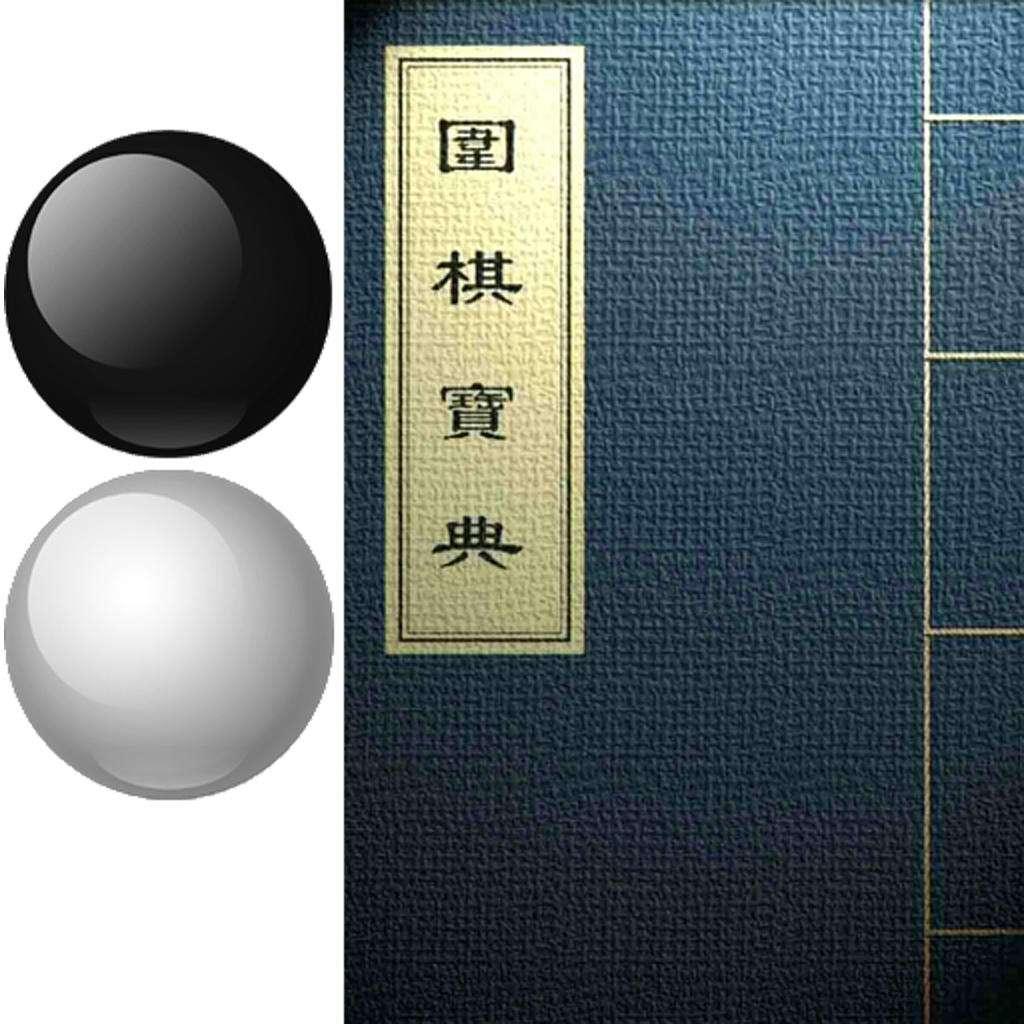 围棋宝典手机版|官方电脑版最新版本下载