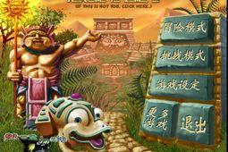 祖玛中文经典豪华版下载