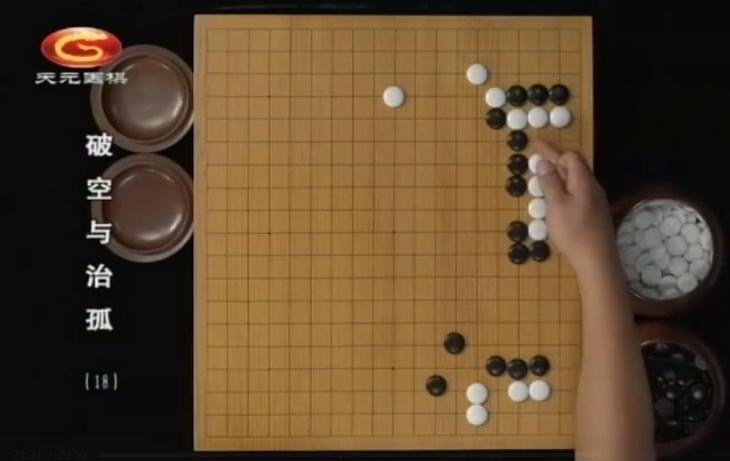 《围棋课堂-破空与治孤(吴新宇)》(视频+详解版SGF)下载