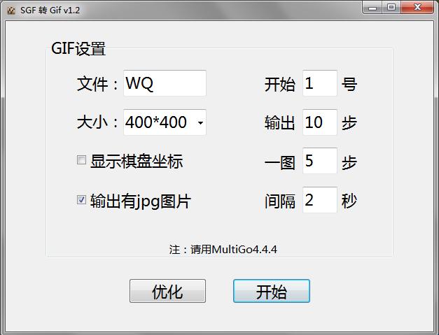 围棋动态棋谱制作软件——sgf2gif窗口版