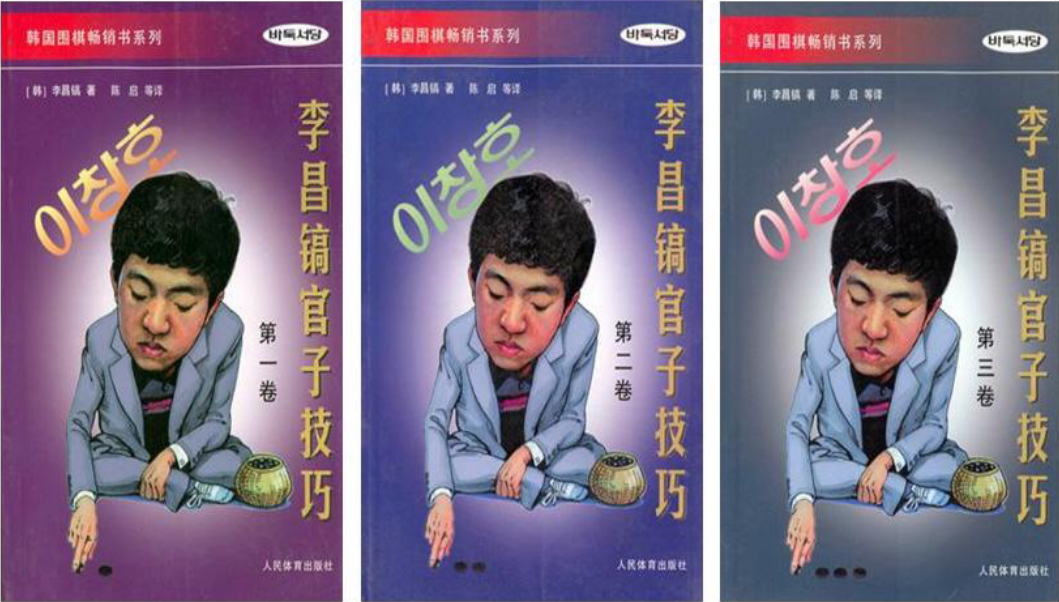 李昌镐【官子技巧】【新手新型】123巻合订版pdf