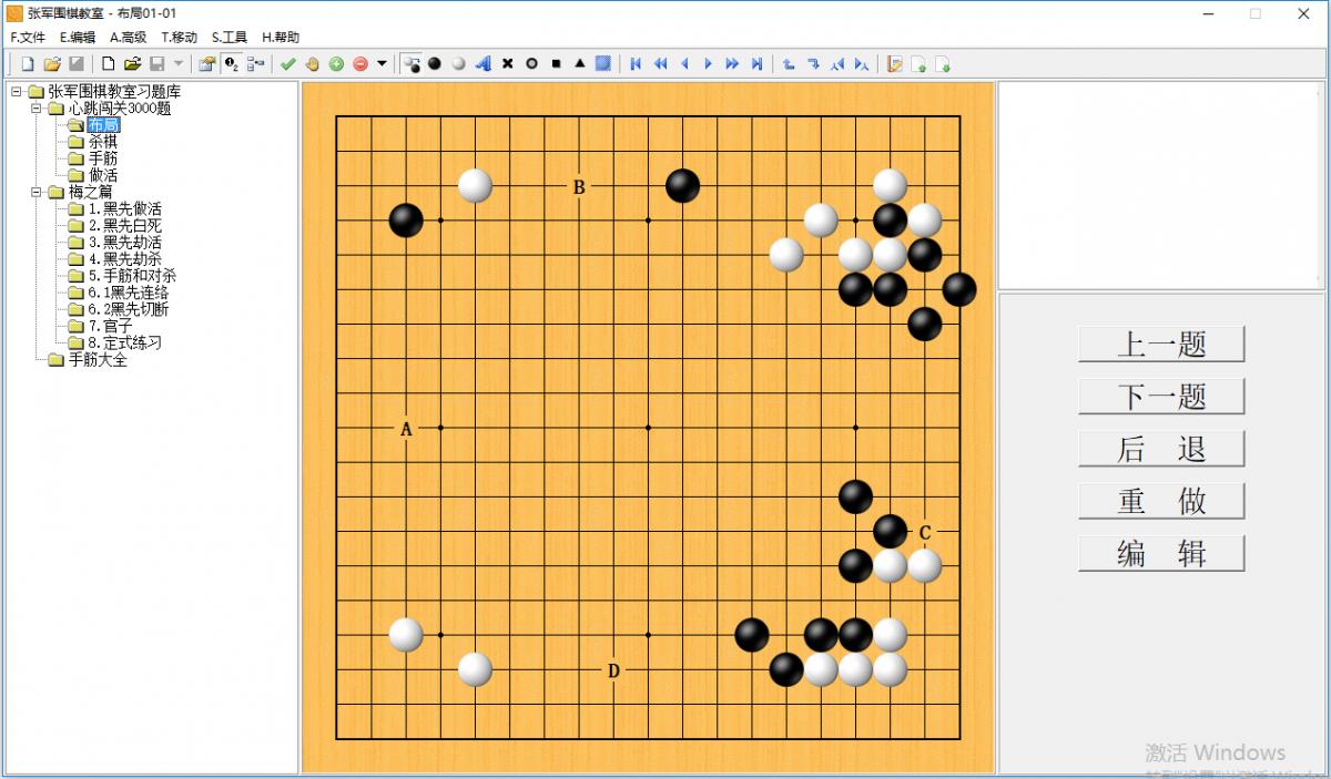 可自己录入死活题的围棋软件