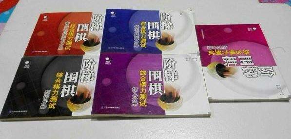 阶梯围棋综合棋力测试(全7册)(黄希文编著 )