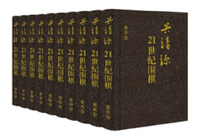 《21世纪围棋》全10卷pdf下载