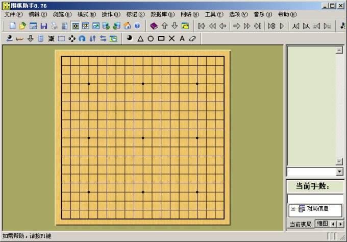 围棋助手 v8.90完整免费版下载