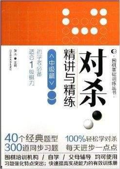 围棋基础训练丛书:对杀精讲与精练【初级】【中级】【高级】篇pdf下载
