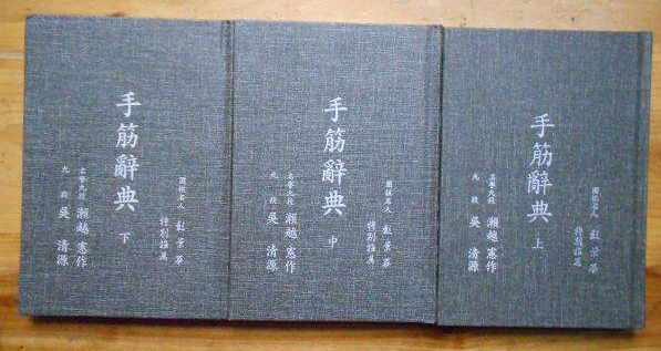 濑越宪作.吴清源 – 手筋辞典(上中下)(理艺版)pdf和sgf下载