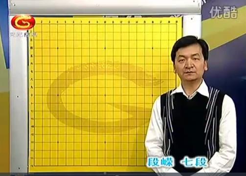 围棋谚语与实战-段嵘围棋视频讲座