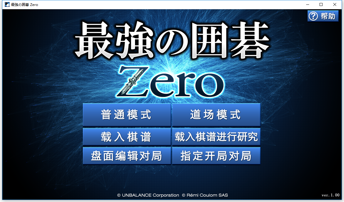 最強の囲碁zero|疯石围棋深度学习完美汉化版|crazystone绿色免安装版