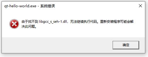 qt编译运行找不到libgcc_s_seh-1.dll