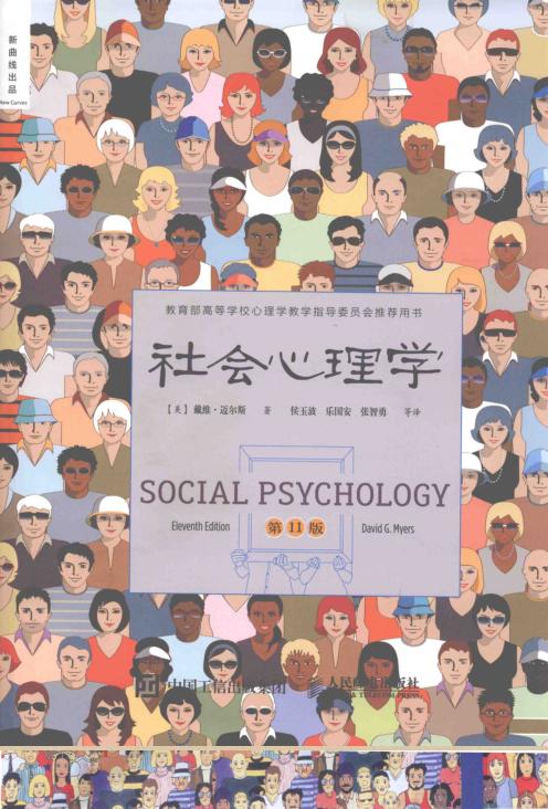《社会心理学》pdf社会科学巅峰之作,文理皆宜。