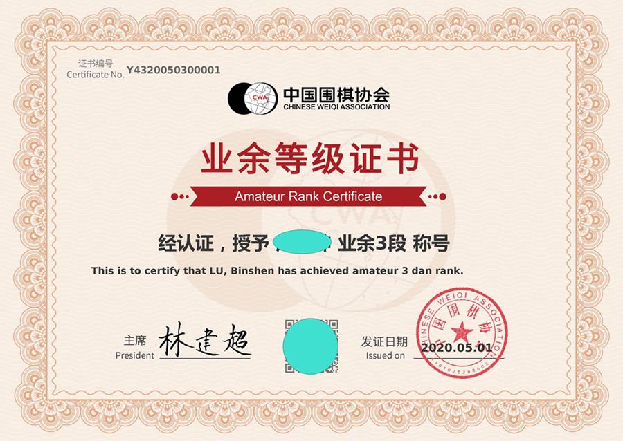 中国围棋业余段位级位制2020版(试行)