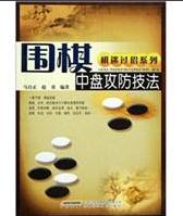 围棋中盘攻防技法pdf下载